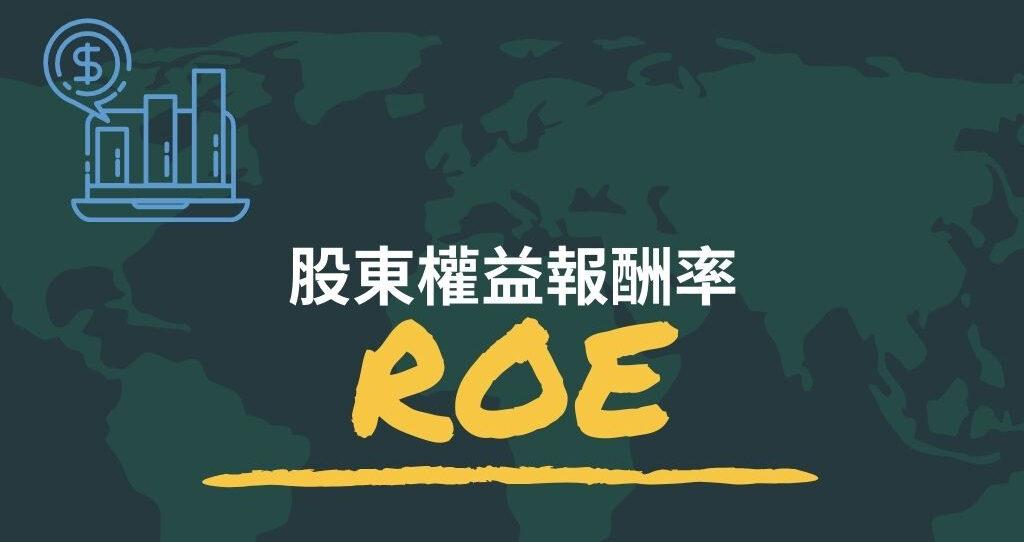 什麼是ROE?