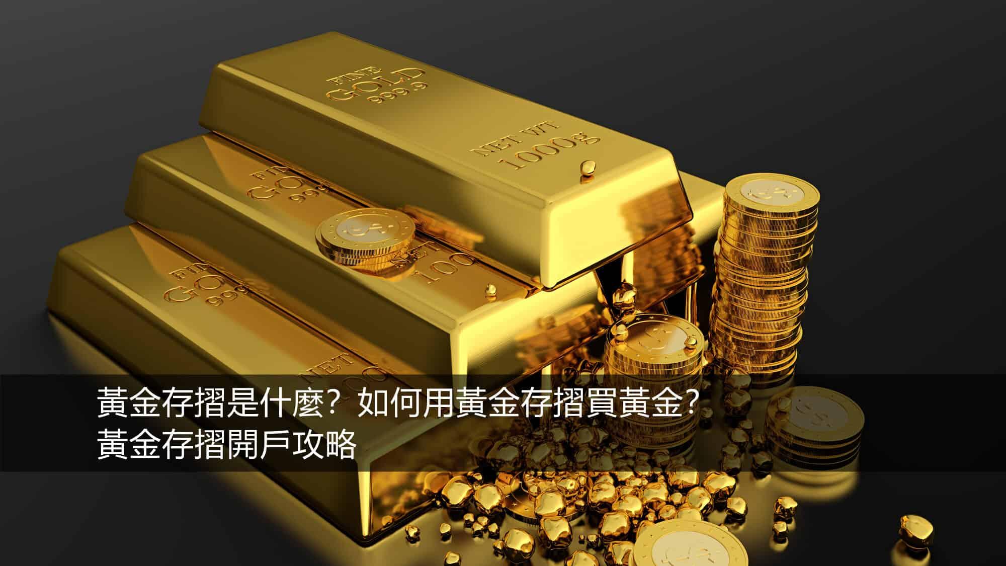 黃金存摺是什麼?