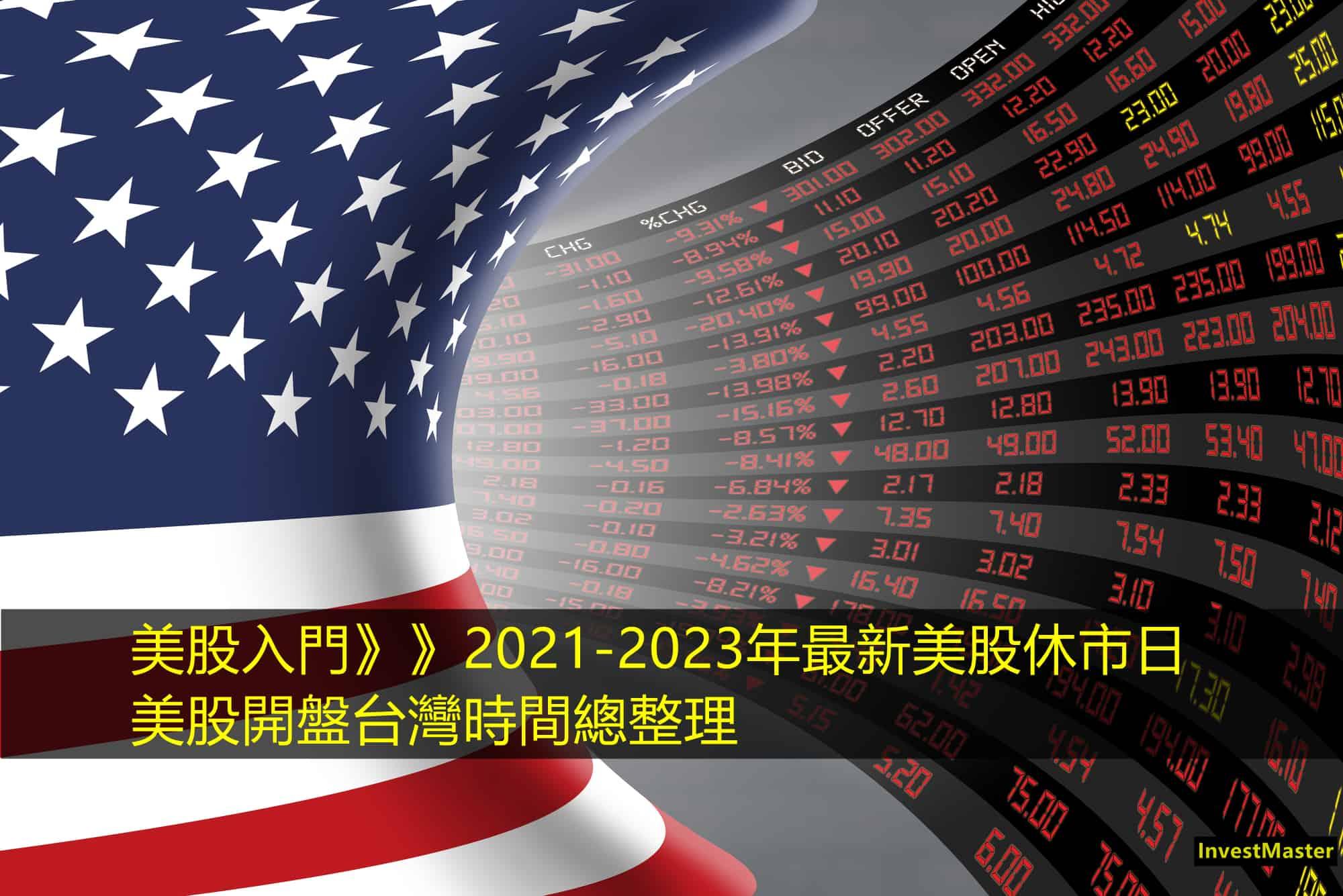 2021年最新美股休市以及開盤時間