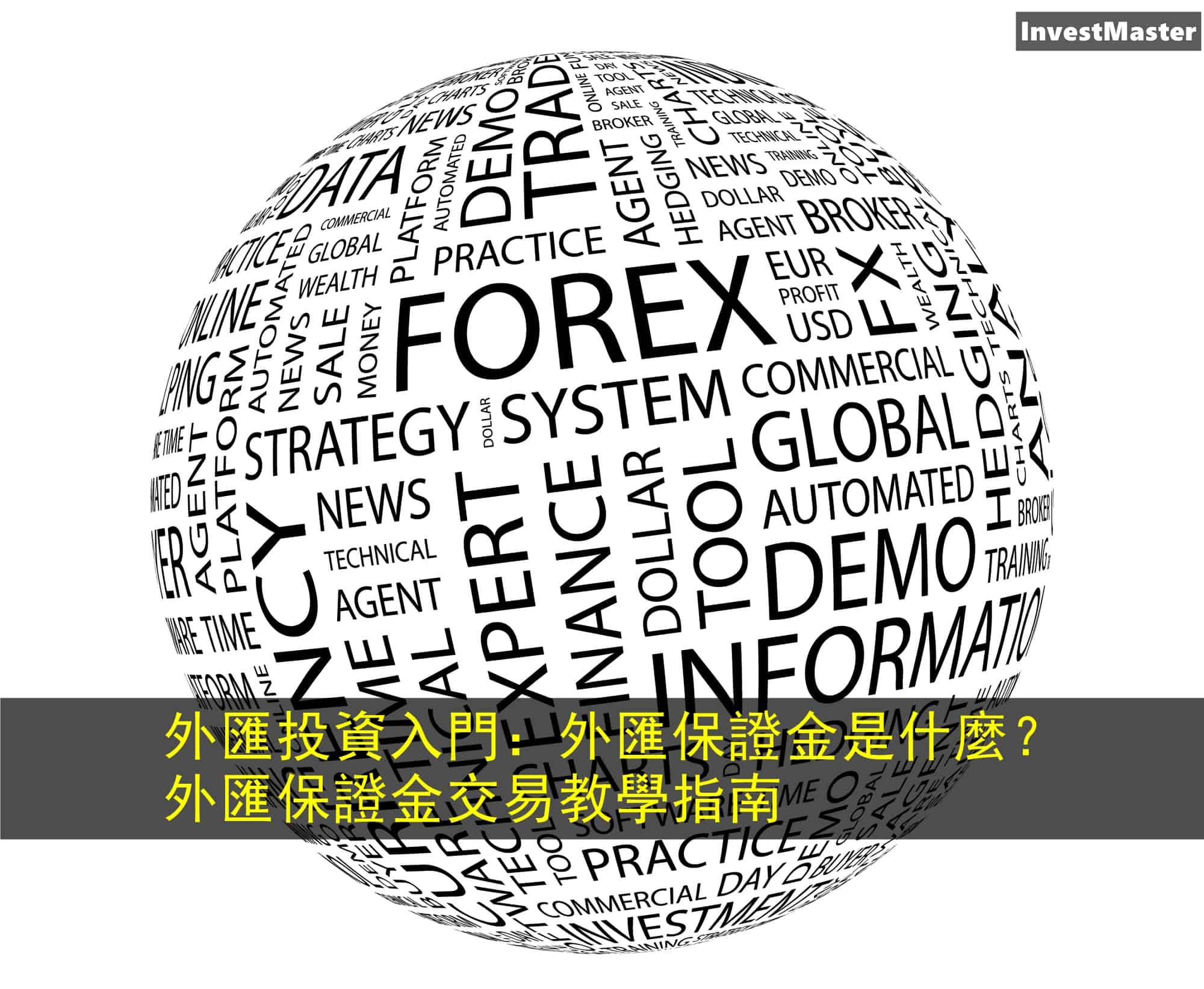 Forex margin trading for beginners